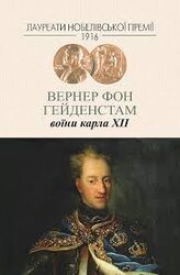 Воїни Карла ХІІ