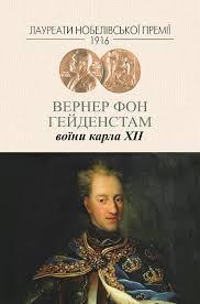 Книга Воїни Карла ХІІ