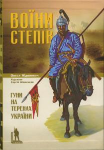 Воїни степів. Гуни на території України - фото книги