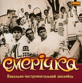 Вокально-інструментальний ансамбль Смерічка. Золота колекція - фото книги
