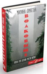 Волковиці - фото обкладинки книги