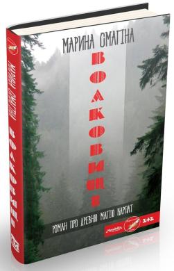 Волковиці - фото книги
