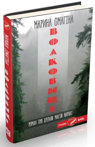 Книга Волковиці