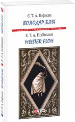 Володар бліх = Meister Floh - фото обкладинки книги