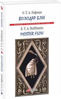 Володар бліх = Meister Floh - фото книги