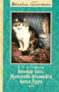 Володар бліх. Життєва філософія кота Мура - фото книги