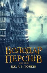 Володар Перстнів. Дві вежі - фото обкладинки книги