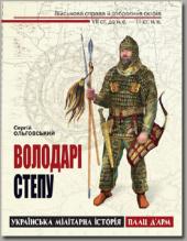 Володарі степу. Військова справа й озброєння скіфів - фото обкладинки книги