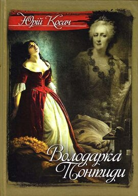 Володарка Понтиди - фото книги