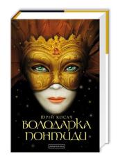 Володарка Понтиди - фото обкладинки книги