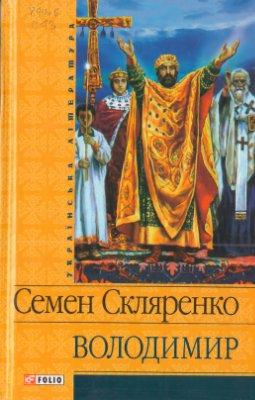 Книга Володимир