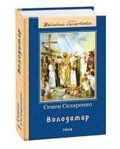 Володимир - фото обкладинки книги