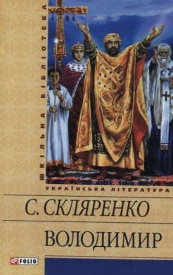 Володимир  - фото книги