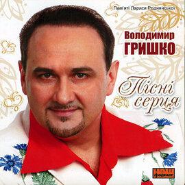 Володимир Гришко (Пісні серця) - фото книги