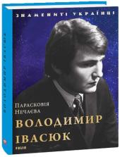 Володимир Івасюк - фото обкладинки книги