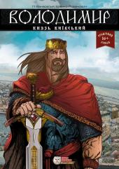 Володимир, князь Київський (12+) - фото обкладинки книги