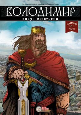 Володимир, князь Київський (12+) - фото книги