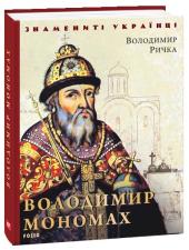 Володимир Мономах - фото обкладинки книги