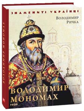 Володимир Мономах - фото книги