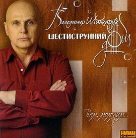 "Володимир Шинкарук ""Шестиструнний дощ"" - фото книги"