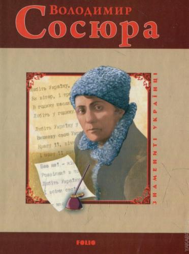 Книга Володимир Сосюра