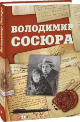 Володимир Сосюра - фото обкладинки книги