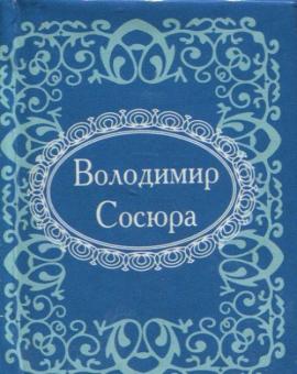 Володимир Сосюра - фото книги