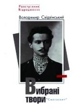 Володимир Свідзінський. Вибрані твори - фото обкладинки книги