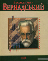 Володимир Вернадський - фото обкладинки книги
