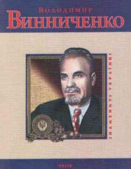 Володимир Винниченко - фото книги