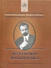 Володимир Винниченко - фото обкладинки книги