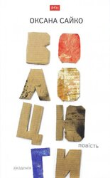Волоцюги - фото обкладинки книги