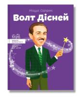 Волт Дісней - фото обкладинки книги