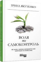 Воля та самоконтроль - фото обкладинки книги