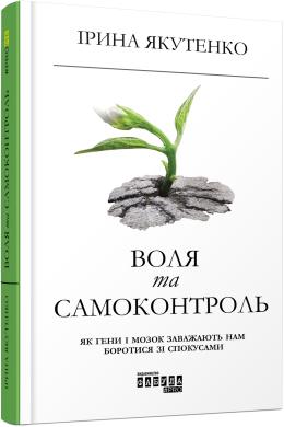 Воля та самоконтроль - фото книги