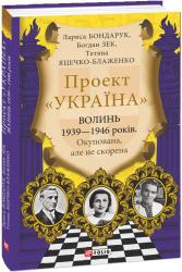 Волинь 1939—1946 років. Окупована, але нескорена - фото обкладинки книги