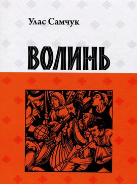 Волинь - фото книги