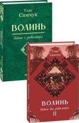 Волинь. Частина 2. Війна і революція - фото обкладинки книги