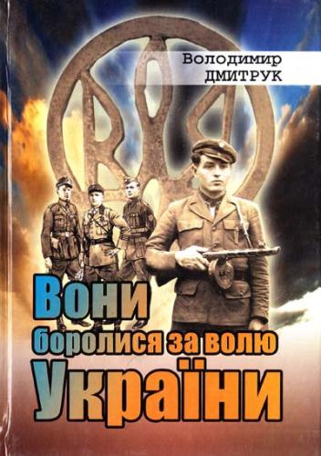 Книга Вони боролися за волю України