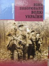 Вони виборювали волю України - фото обкладинки книги