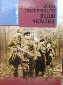 Вони виборювали волю України - фото книги