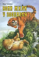 Вони жили у зоопарку - фото обкладинки книги