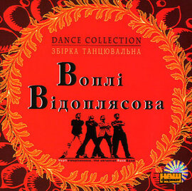 Воплі Відоплясова (Dance Collection) - фото книги