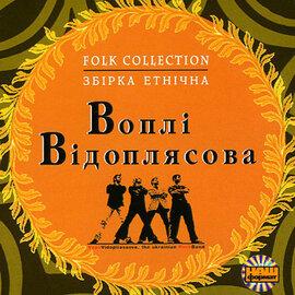 Воплі Відоплясова (Folk Collection) - фото книги