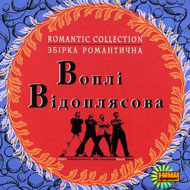Воплі Відоплясова (Romantic Collection) - фото книги