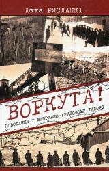 Воркута - фото обкладинки книги