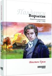 Ворлеґан - фото обкладинки книги