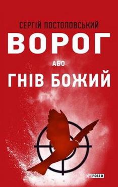 Ворог або Гнів Божий - фото книги