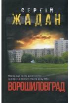 Ворошиловград - фото книги