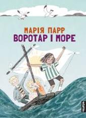 Воротар і море - фото обкладинки книги